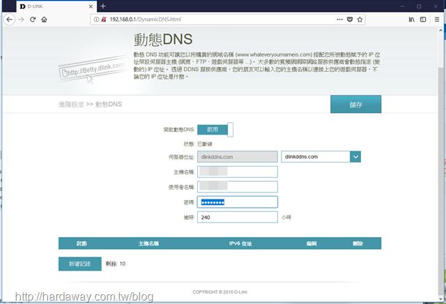 免費DDNS服務