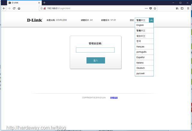 D-Link COVR-2202網頁管理