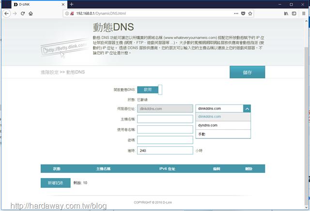 DDNS服務