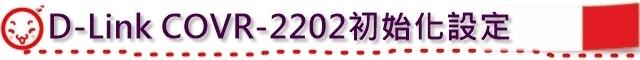 D-Link COVR-2202初始化設定