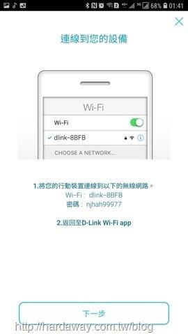 D-Link Wi-Fi App