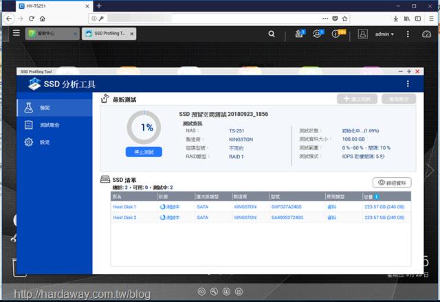 QNAP SSD分析工具