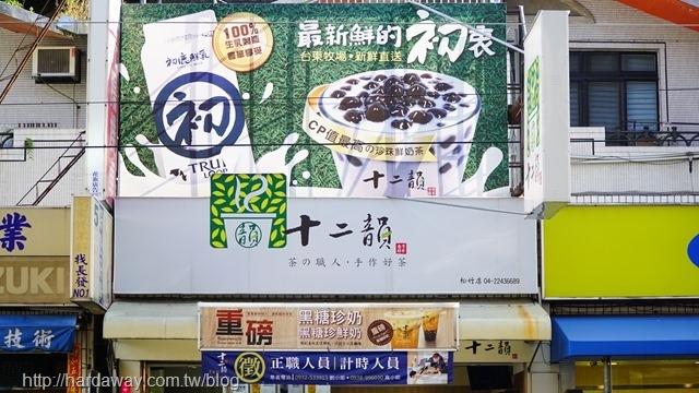十二韻茶飲台中松竹店