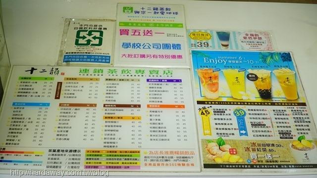 十二韻松竹店
