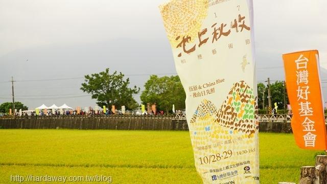 池上秋收稻穗藝術節