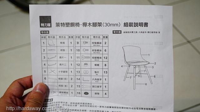 萊特塑鋼椅