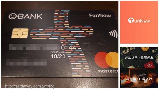 王道銀行FunNow聯名卡