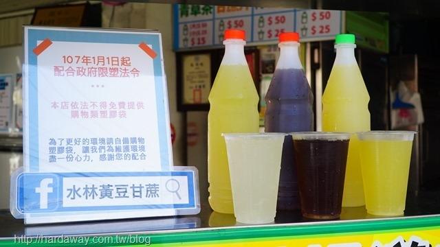 水林甘蔗檸檬汁