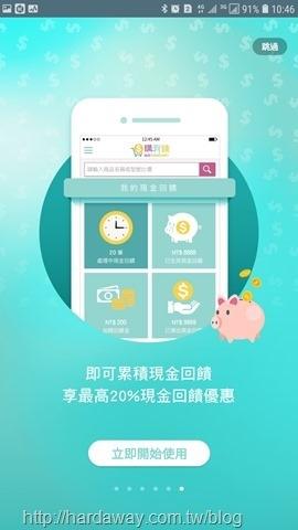 購有錢App