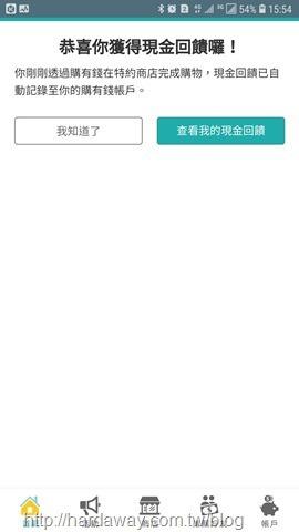購有錢GOYOMONEY App
