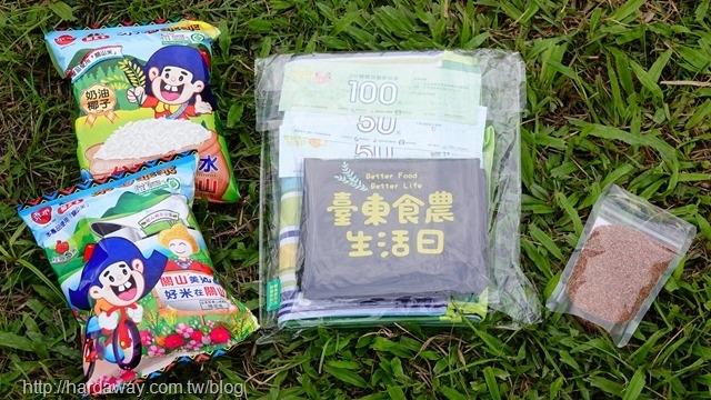 臺東食農生活日野餐包