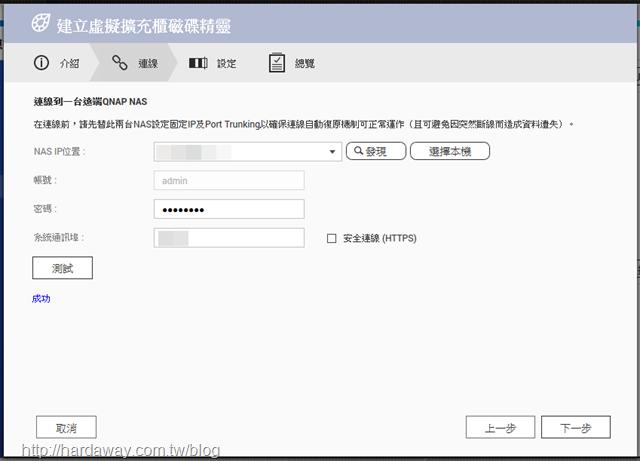 QNAP NAS虛擬JBOD功能