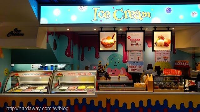 伊莎貝爾數位烘焙體驗館冰淇淋