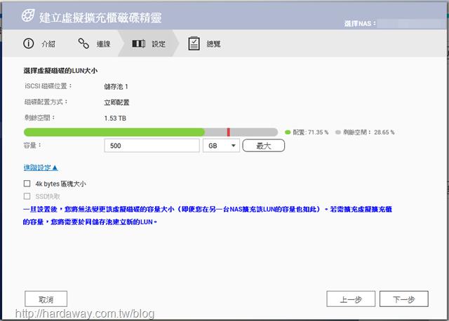 QNAP NAS虛擬擴充櫃磁碟精靈