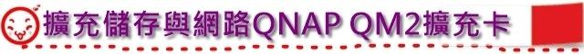 擴充儲存與網路QNAP QM2擴充卡