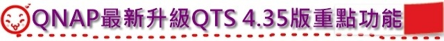 QNAP最新升級QTS 4.35版重點功能