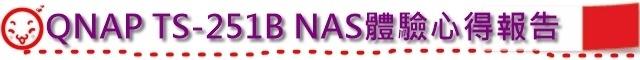 QNAP TS-251B NAS體驗心得報告