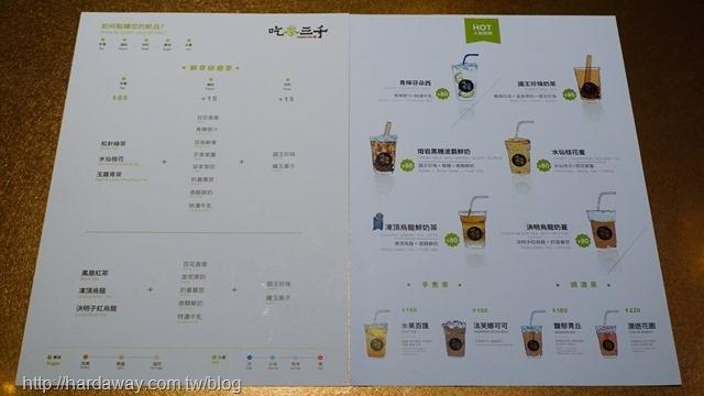 吃茶三千客製化茶飲