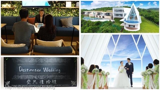 海外婚禮諮詢