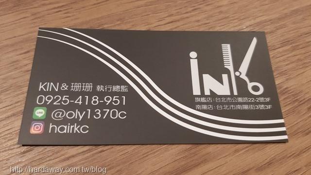 INK Hair沙龍北車旗艦店