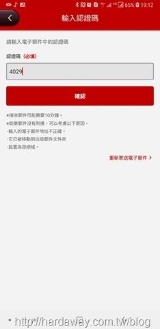 J-TripGateway App