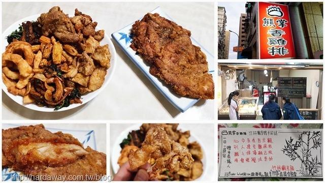 熊掌香雞排鹹酥雞