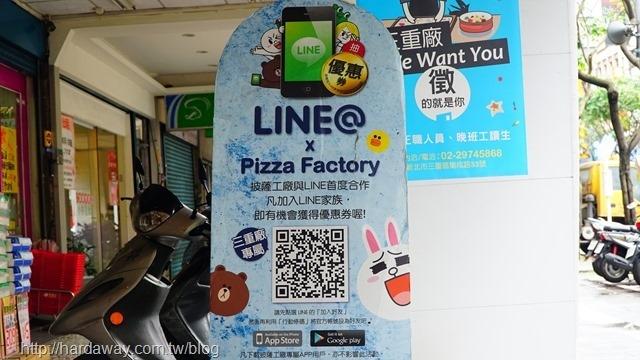 披薩工廠三重店