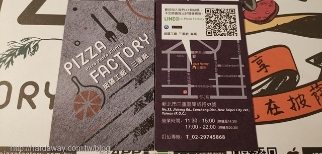 PIZZA FACTORY披薩工廠三重店