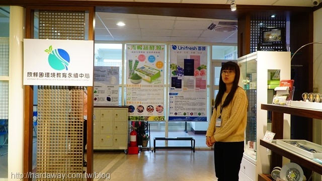 欣鮮圃環境教育永續中心