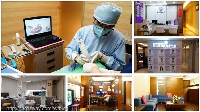 當代牙醫全口重建暨植牙中心