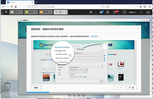 QNAP Qsirch酷先生套件軟體