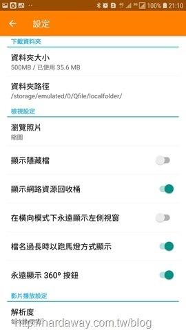 Screenshot_20181026-211038_Qfile