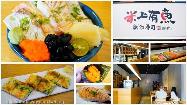 米上有魚創作壽司