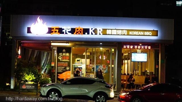 嘉義五花肉KR韓國炭火BBQ