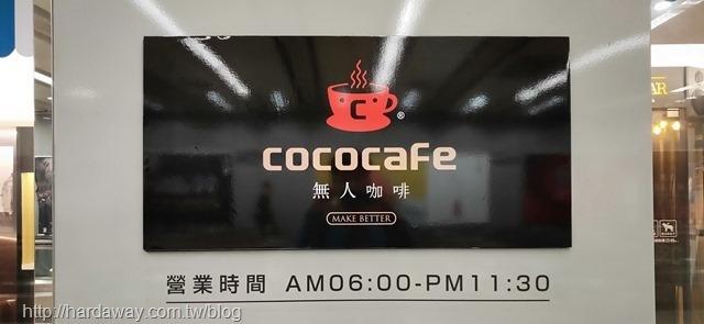 CoCoCafe無人咖啡台北概念店