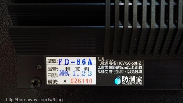 防潮家FD-86A防潮箱