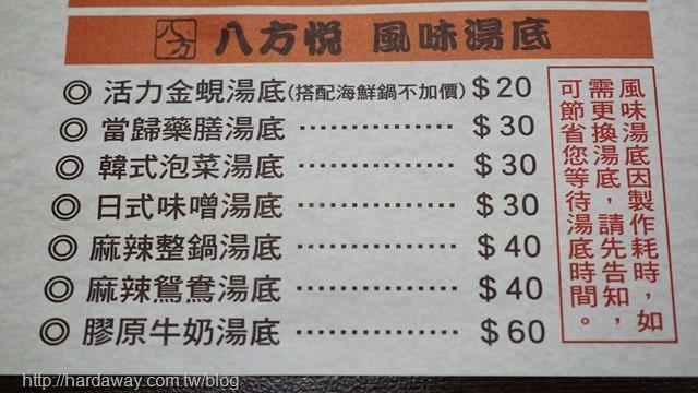 八方悅鍋物菜單