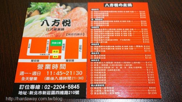 八方悅鍋物新莊四維店