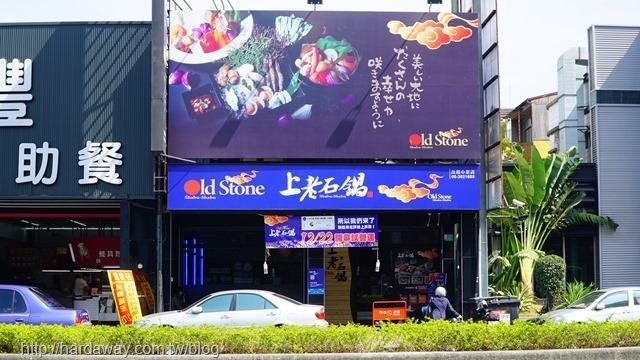 上老石鍋台南中華店