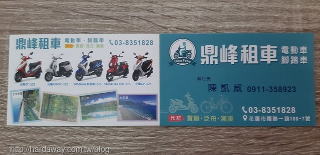 花蓮鼎峰租車