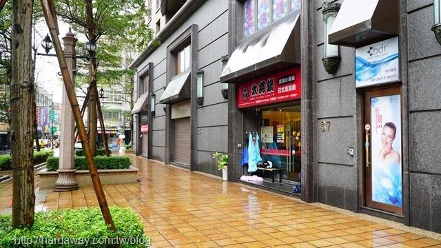 太將鍋日式涮涮鍋樹林復興店