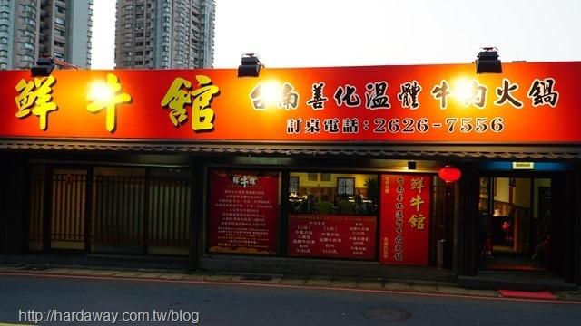 台南善化溫體牛肉火鍋