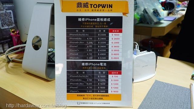 鼎威iPhone維修中山店