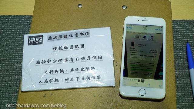 鼎威iPhone維修保固
