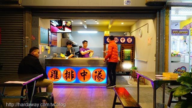 新竹台灣鹽酥雞