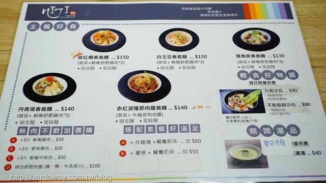霓集新鮮義大利麵菜單