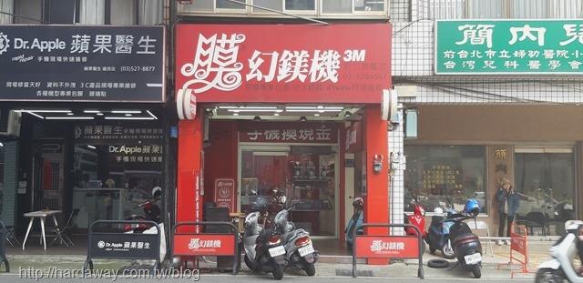 膜幻鎂機新竹遠百旗艦店
