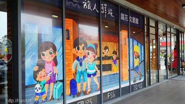 旅人驛站鐵花文創館