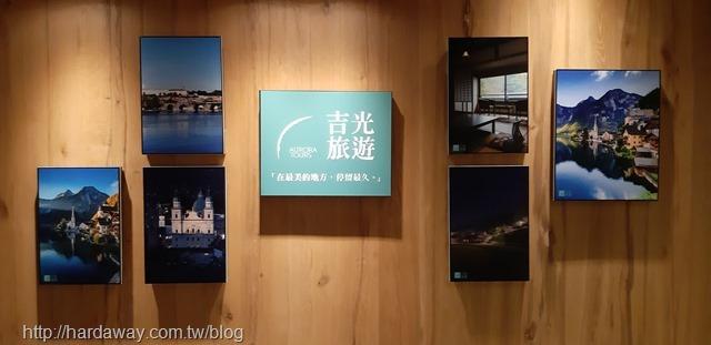 吉光旅遊秋季產品發表會