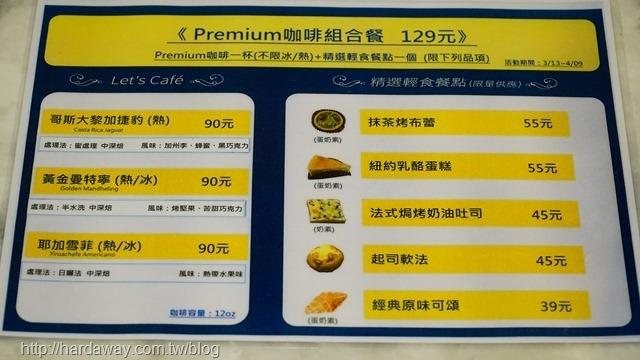 Premium咖啡組合餐